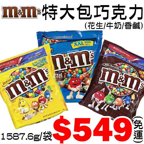 【美國進口 即時美食】M&M's花生 / 牛奶/香鹹 巧克力(特大包)~$549(免運)