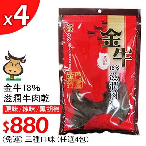 【超夯肉乾】《金門牧場》 金牛18%滋潤牛肉乾禮盒(原味X2,辣味X1,黑胡椒X1),4包$880~免運
