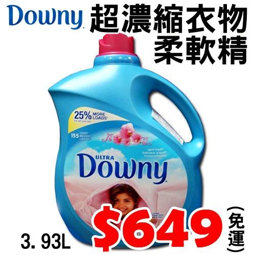 【洗衣超乾淨】DOWNY超濃縮衣物柔軟精(天然花草清香配方) 3.93L $649~免運