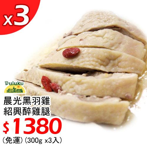 【Duluku生態農場】Duluku晨光紹興醉雞300gX3入,$1380免運