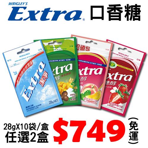 【潔牙健康】EXTRA 潔牙無糖/草本精華/蜜桃薄荷/沁甜草莓 口香糖28gX10包入任選2盒~免運
