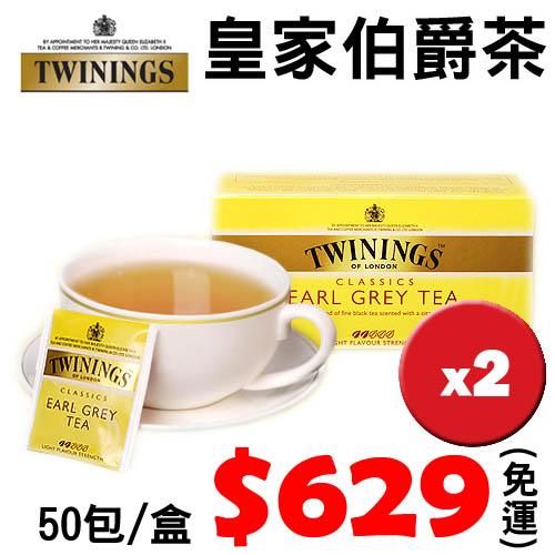 【經典名茶】TWININGS英國唐寧茶 紅茶系列-皇家伯爵茶 Earl Grey 100包/盒~ 2盒$1258 免運