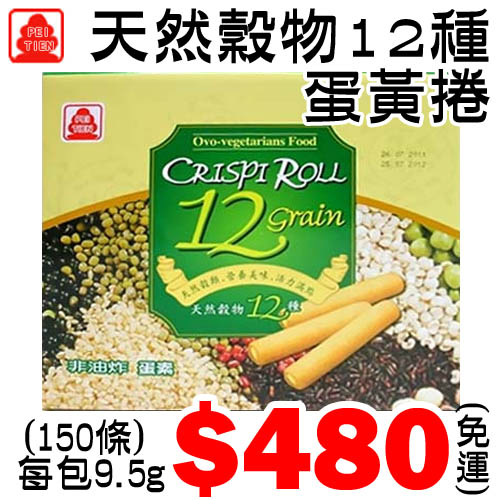 【輕食點心 好吃沒負擔】天然穀物12種蛋黃捲(蛋黃口味) 每包9.9gX145條~免運