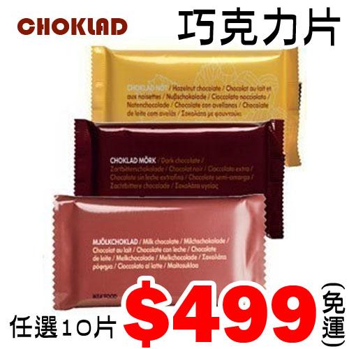 【瑞典美食】CHOKLAD牛奶/純黑/果仁牛奶巧克力,任選10片~(免運)