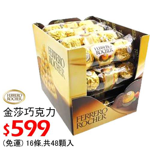 【浪漫的訂情巧克力】金莎巧克力48顆入, (3顆X16條入) $599~免運