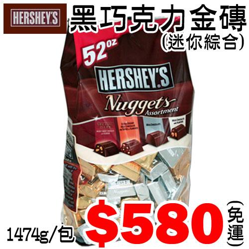 【美國進口 即時美食】HERSHEY`S迷你綜合黑巧克力金磚52oz~2包$1160 免運