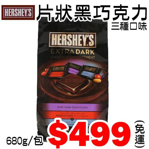 【美國進口 即時美食】HERSHEY'S 片狀黑巧克力組(60%黑巧克力) 680g $499~2包 免運