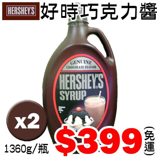 【美國進口 限量銷售】HERSHEY'S 好時巧克力醬(1360gx2罐裝)~免運