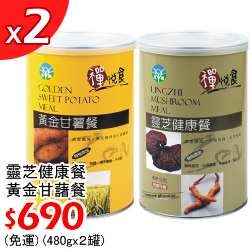 【輕食營養】禪悅食 靈芝健康餐/黃金甘藷餐(480gX2罐),$690~免運