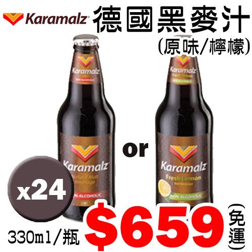【低熱量飲品】德國Karamalz黑麥汁(原味/檸檬)330mlX24瓶~免運(大台北區)