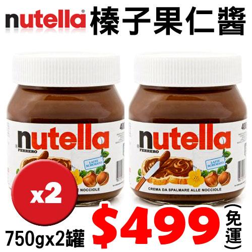 【法國進口 限量銷售】Nutella 能多益榛子果仁醬(750gx4罐裝)~免運