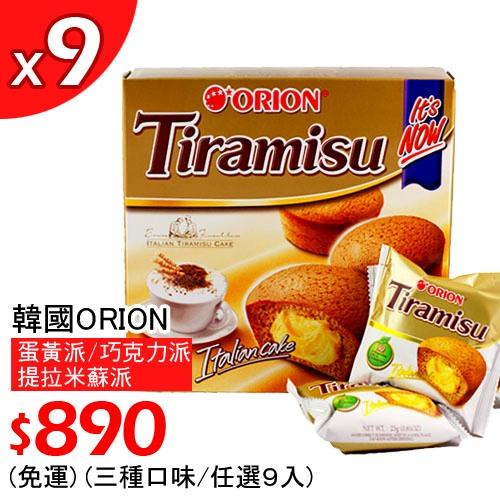 【限量銷售】韓國ORION蛋黃派三種口味(提拉米蘇派/蛋黃派/巧克力派),共9入$890~免運