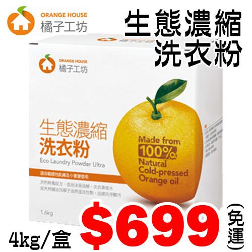【恨化學的橘子工坊】生態濃縮洗衣粉(4kg/盒)~免運