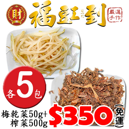 【手工醃菜 限量銷售】傳統梅乾菜(50gX5包)+傳統榨菜絲(300gX5包)~免運