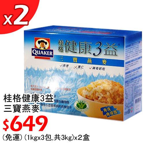 【輕食點心 好吃沒負擔】QUAKER 桂格健康三益三寶燕麥 1kgX3包,2盒$649~免運