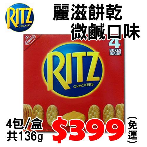 【美國進口 經典餅乾】Nabisco RITZ 麗滋餅乾 小圓餅微鹹口味 (1.36kg,含4包入) $399~免運