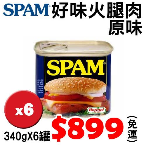【美國進口 即時美食】《SPAM》好味火腿肉-原味(340g) X6罐~免運