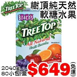【美國進口 天然軟糖】TREE TOP Brach's樹頂純天然果汁軟糖,(共2040g,80小包入)~2盒$1298 (免運)