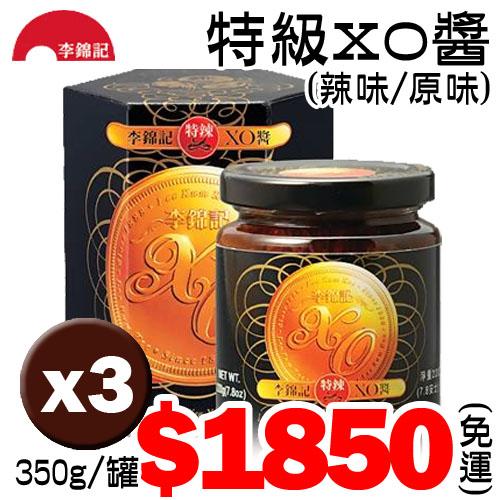 【經典醬料】李錦記XO醬(原味/特辣)350g X3罐~免運