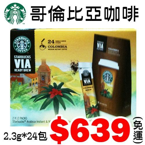 【即時熱飲】STARBUCKS VIA星巴克 哥倫比亞即溶研磨咖啡2.1gx 26包, $639~免運(包裝已更新照片僅供參考)