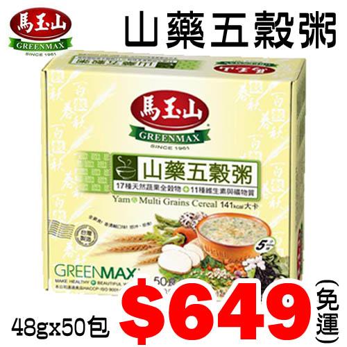 【輕食點心 好吃沒負擔】馬玉山 山藥五穀粥 (50小包/禮盒組)~免運
