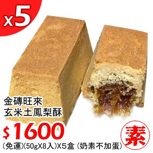 【佳節好禮】金磚旺來 玄米土鳳梨酥(奶素不加蛋)(50gX8 /盒),五盒入 $1600 ~免運