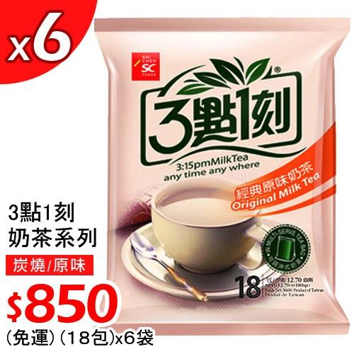 【香醇濃郁】3點1刻奶茶系列(炭燒/原味) 15包/袋,任選6袋$850~免運(圖片僅供參考)
