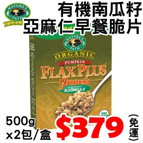 【美國進口 有機早餐】 有機南瓜籽亞麻仁早餐脆片  (500g X2包/1盒) ~2盒$758 免運