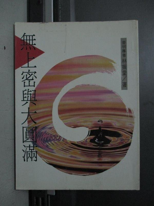 【書寶二手書T7/宗教_OPM】無上密與大圓滿_民79年