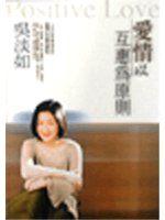《愛情以互惠為原則-新愛情生活003》ISBN:9576796504│方智│吳淡如│些微泛黃