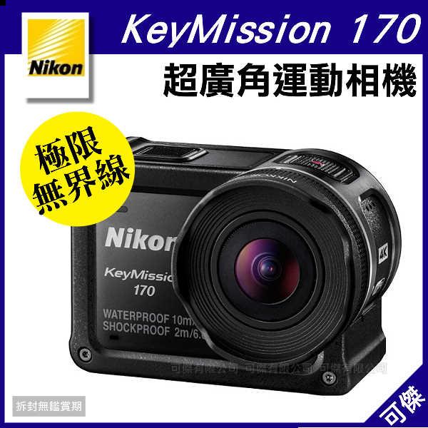 可傑  NIKON  KeyMission 170   運動攝影機 170 度拍攝視野  4K影片  防水 防塵 公司貨