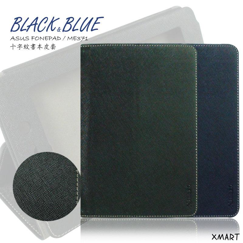 ASUS FonePad ME371MG 十字紋磁吸書本式皮套/側掀保護套/皮套/保護套/電腦包/保護殼