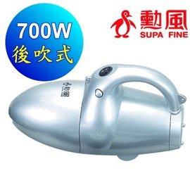 ★杰米家電☆勳風 HF-3212 威鯨手提輕巧吸塵器 (簡配)