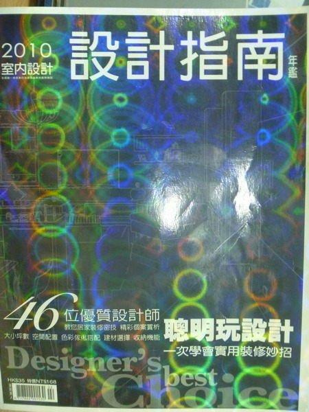 【書寶二手書T4/設計_YBE】2010室內設計設計指南年鑑_46位優質設計師聰明玩設計等