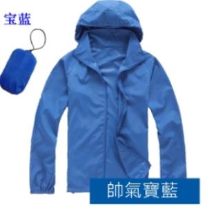 美麗大街【104111014】多色防風防潑水可收納風衣外套 情侶款 男女皆可【寶藍色】