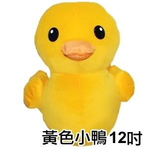 美麗大街【S102053037】12吋款黃色小鴨玩偶