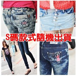 美麗大街【SZS000】牛仔裙 褲類系列S碼不挑款隨機出貨