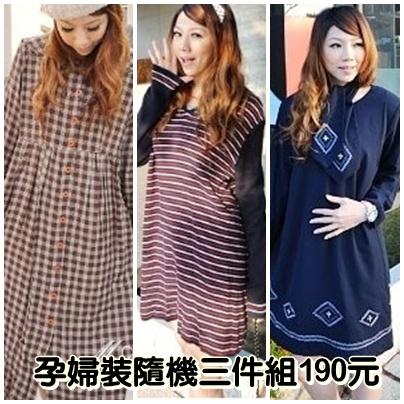 美麗大街【UF010429E9】甜美條紋幾何娃娃裝/大尺碼洋裝/孕婦裝/長袖洋裝(隨機三件組)