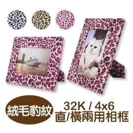 珠友 BA-00018 32K直/橫兩用立式相框(4*6)-絨毛豹紋
