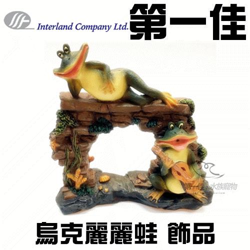[第一佳 水族寵物] 台灣連國INTERLAND【飾品系列-烏克麗麗蛙】嚴選飾品$49 買4送1