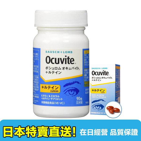 【海洋傳奇】日本製 Ocuvite 博士倫 葉黃素 90粒 維他命 礦物質配合 日本境內版【日本空運直送免運】