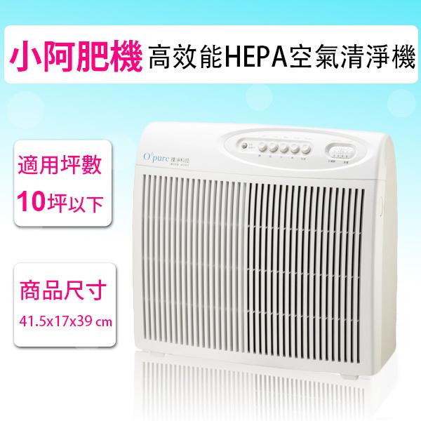 Opure 高效能HEPA 空氣清淨機(小阿肥機A1)(全配) / SA-2203c可參考