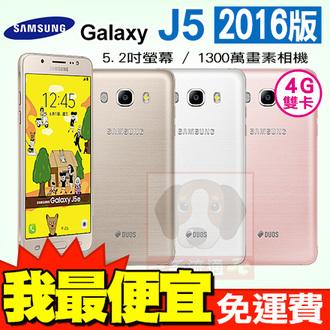 Samsung Galaxy J5 (2016 年新版) 攜碼台灣大哥大升級4G上網吃到飽月繳$689 手機1元