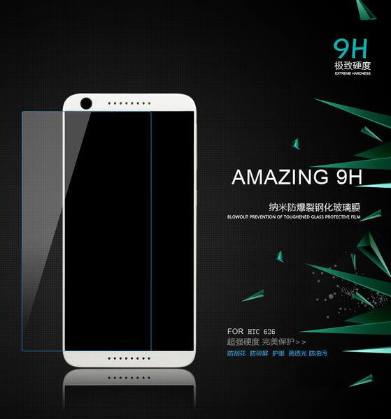 HTC Desire 626G+dual sim 鋼化膜 9H 0.3mm弧邊 626G+耐刮防爆防污高清玻璃膜保護貼
