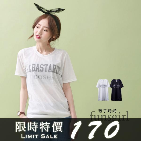 DOSHA字母前拼網紗雙層短袖上衣-2色~funsgirl芳子時尚【B190917】