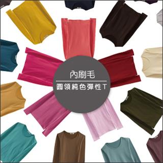 超彈性保暖純色圓領內刷毛T-25色~☆Funsgirl芳子時尚【A190096】
