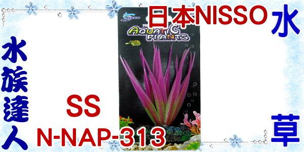 【水族達人】【造景裝飾】日本NISSO《水草(SS).N-NAP-313》假水草/仿真水草