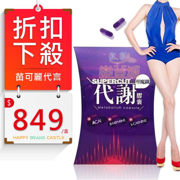 SUPERCUT 塑魔纖 代謝膠囊(30粒/盒) 苗可麗代言 ♦ 樂荳城 ♦