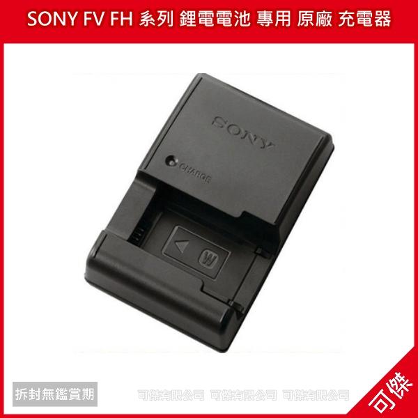 可傑  全新 SONY FV FH 系列 鋰電電池 專用 原廠 充電器 適合CX160 CX700 CX560 PJ50 PJ30