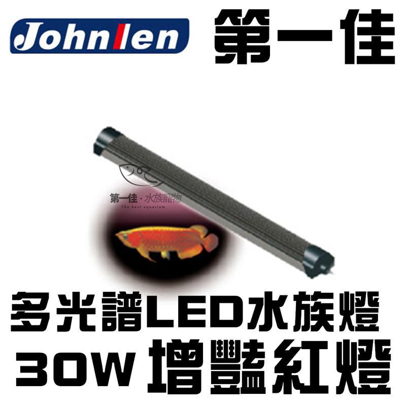 [第一佳 水族寵物] 台灣Johnlen中藍 多光譜LED水族燈-增豔系列 增豔紅燈 CS082系列 ABJ20R 免運